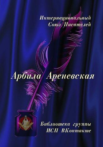 Валентина Спирина, Арбила Ареневская. Библиотека группы ИСП ВКонтакте