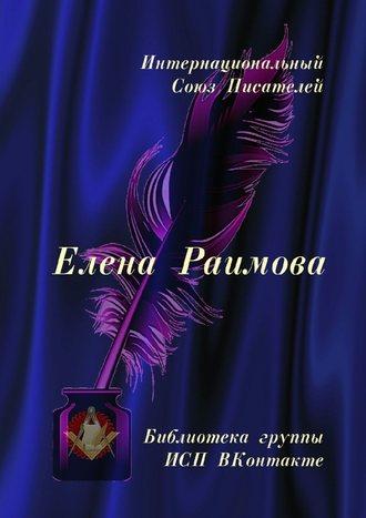 Валентина Спирина, Елена Раимова. Библиотека группы ИСП ВКонтакте