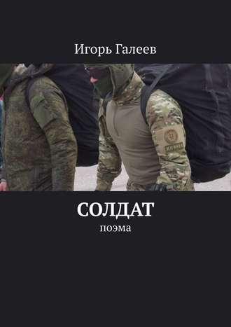 Игорь Галеев, Солдат. Поэма