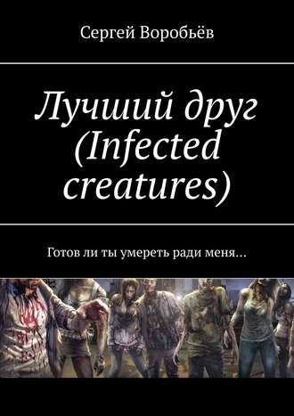 Сергей Воробьёв, Лучший друг (Infected creatures). Готовли ты умереть ради меня…