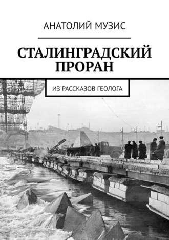 Анатолий Музис, Сталинградский проран. Из рассказов геолога