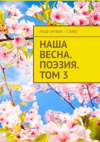 Сергей Ходосевич, Наша весна. Поэзия. Том3