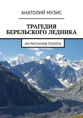 Анатолий Музис, Трагедия Берельского ледника. Из рассказов геолога
