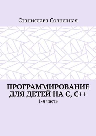 Станислава Солнечная, Программирование длядетей наС,С++. 1-я часть