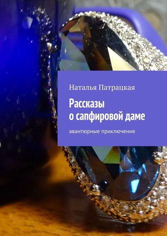 Наталья Патрацкая, Рассказы осапфировойдаме. Авантюрные приключения