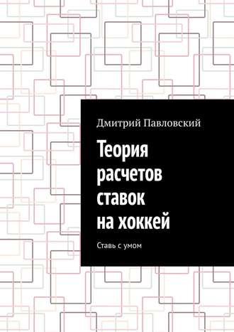 Дмитрий Павловский, Теория расчетов ставок нахоккей. Ставь сумом