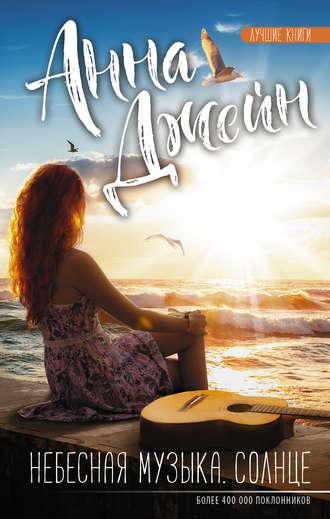Анна Джейн, Небесная музыка. Солнце