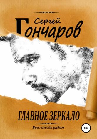 Сергей Гончаров, Главное зеркало