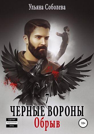 Ульяна Соболева, Черные вороны 7. Обрыв
