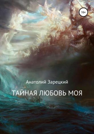 Анатолий Зарецкий, Тайная любовь моя