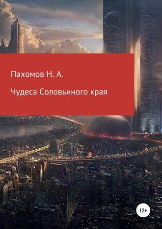Николай Пахомов, Чудеса Соловьиного края