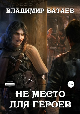Владимир Батаев, Не место для героев