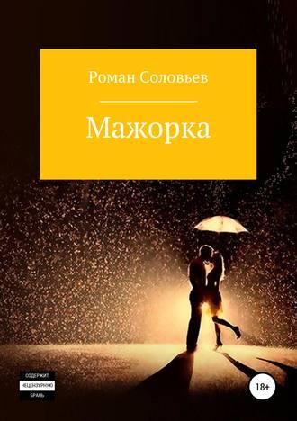 Роман Соловьев, Мажорка