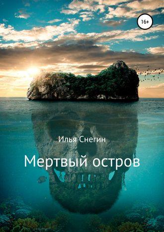 Илья Снегин, Мертвый остров