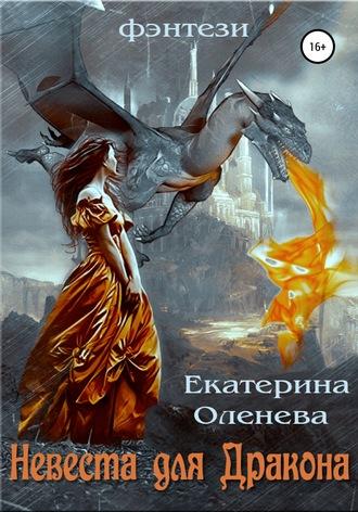 Екатерина Оленева, Невеста для Дракона