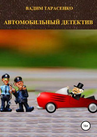 Вадим Тарасенко, Автомобильный детектив