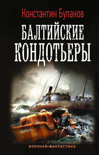 Константин Буланов, Вымпел мертвых. Балтийские кондотьеры