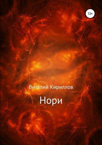Виталий Кириллов, Нори