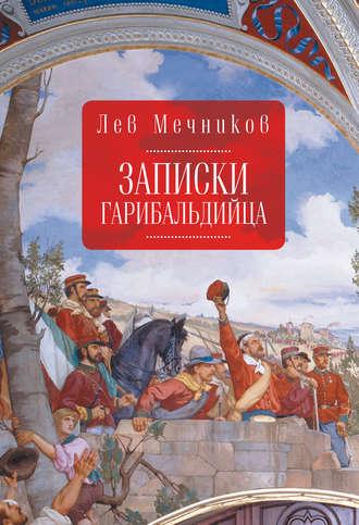 Лев Мечников, Записки гарибальдийца
