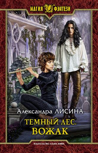 Александра Лисина, Темный лес. Вожак