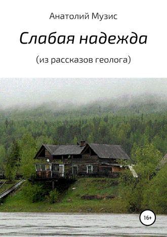 Анатолий Музис, Слабая надежда (из рассказов геолога)