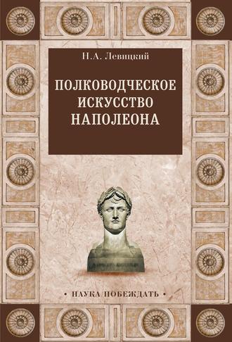Николай Левицкий, Полководческое искусство Наполеона