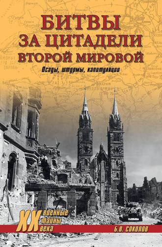 Борис Соколов, Битвы за цитадели Второй мировой. Осады, штурмы, капитуляции