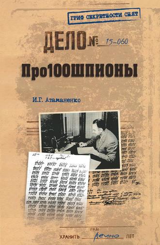 Игорь Атаманенко, Про100шпионы