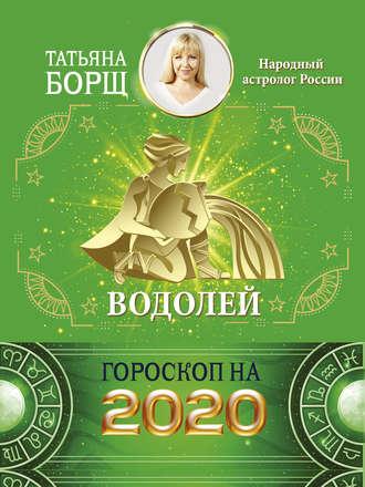 Татьяна Борщ, Водолей. Гороскоп на 2020 год
