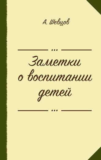 Александр Шевцов, Заметки о воспитании детей (сборник)