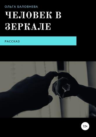 Ольга Баловнева, Человек в Зеркале