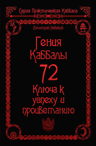 Дмитрий Невский, 72 Гения Каббалы. 72 Ключа к успеху и процветанию