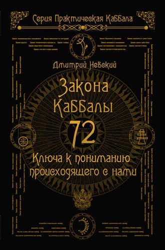 Дмитрий Невский, 72 Закона Каббалы. 72 Ключа к пониманию происходящего с нами