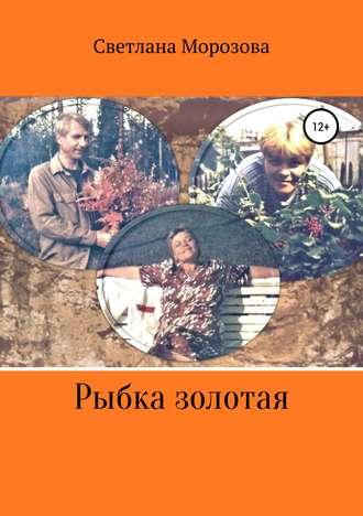 Светлана Морозова, Рыбка золотая