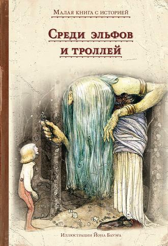 Народное творчество (Фольклор), Среди эльфов и троллей