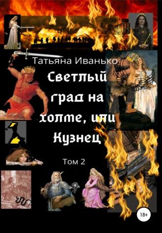 Татьяна Иванько, Светлый град на холме, или Кузнец. Том 2