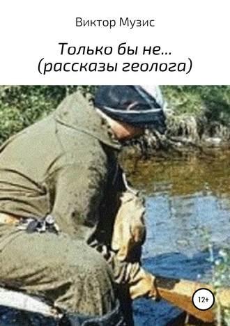 Виктор Музис, Только бы не…
