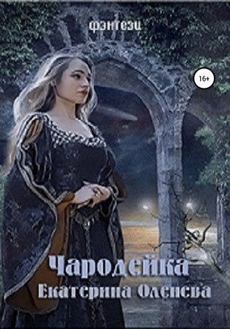 Екатерина Оленева, Чародейка