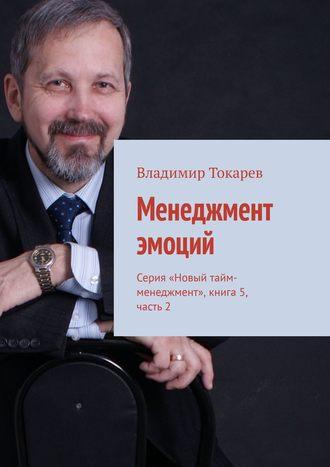 Владимир Токарев, Менеджмент эмоций. Часть2. Новый тайм-менеджмент
