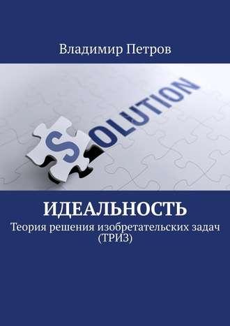 Владимир Петров, Идеальность. Теория решения изобретательских задач (ТРИЗ)