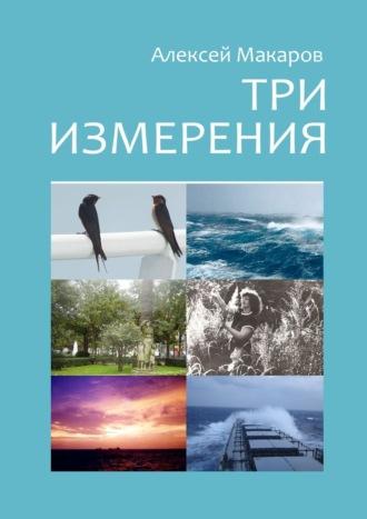 Алексей Макаров, Три измерения. Сборник рассказов