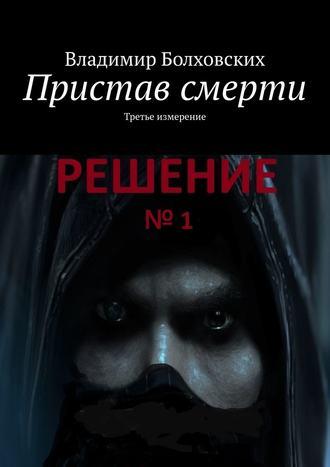 Владимир Болховских, Пристав смерти. Третье измерение