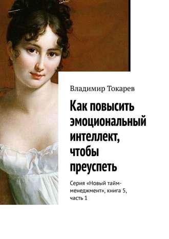Владимир Токарев, Менеджмент эмоций против эмоционального интеллекта. Часть 1