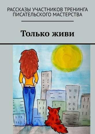 Елена Сахаровская, Светлана Локтыш, Толькоживи