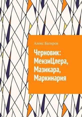 Марк Измайлов, Черновик: МензиЦлера, Мазикара, Маркинария