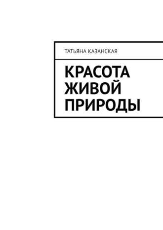 Татьяна Казанская, Красота живой природы