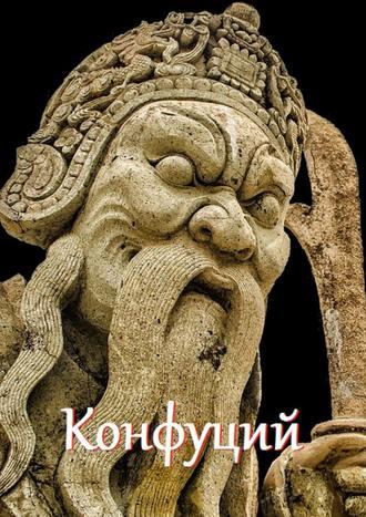 В. Жиглов, Конфуций. Цитаты и афоризмы