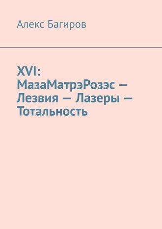 Марк Измайлов, XVI: МазаМатрэРозэс– Лезвия– Лазеры– Тотальность