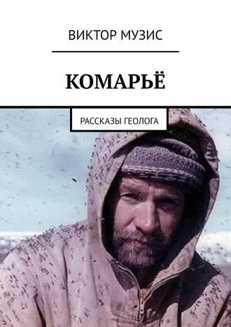 Виктор Музис, Комарьё. Рассказы геолога
