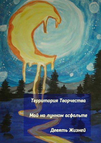 Валентина Спирина, Май налунном асфальте. Девять Жизней